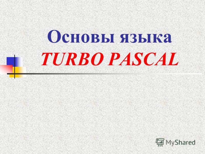 Основы языка TURBO PASCAL