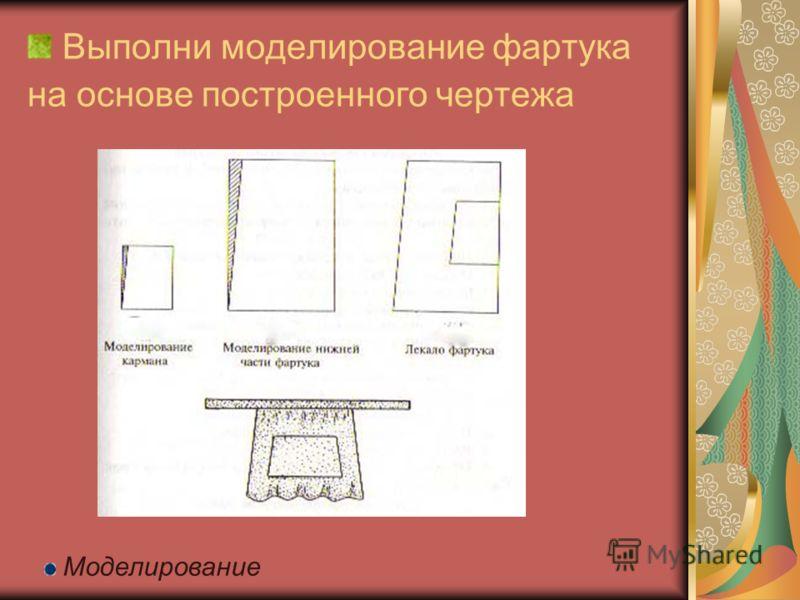 Выполни моделирование фартука на основе построенного чертежа Моделирование