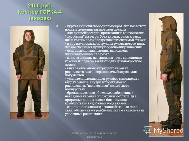 2100 руб. Костюм ГОРКА -4 ( анорак ) - куртка и брюки свободного покроя, что позволяет поддеть дополнительные слои одежды - для лучшей посадки, прилегания и во избежание