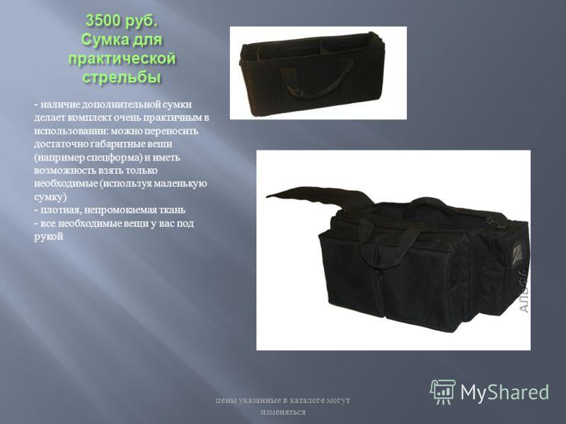 3500 руб. Сумка для практической стрельбы - наличие дополнительной сумки делает комплект очень практичным в использовании : можно переносить достаточно габаритные вещи ( например спецформа ) и иметь возможность взять только необходимые ( используя ма