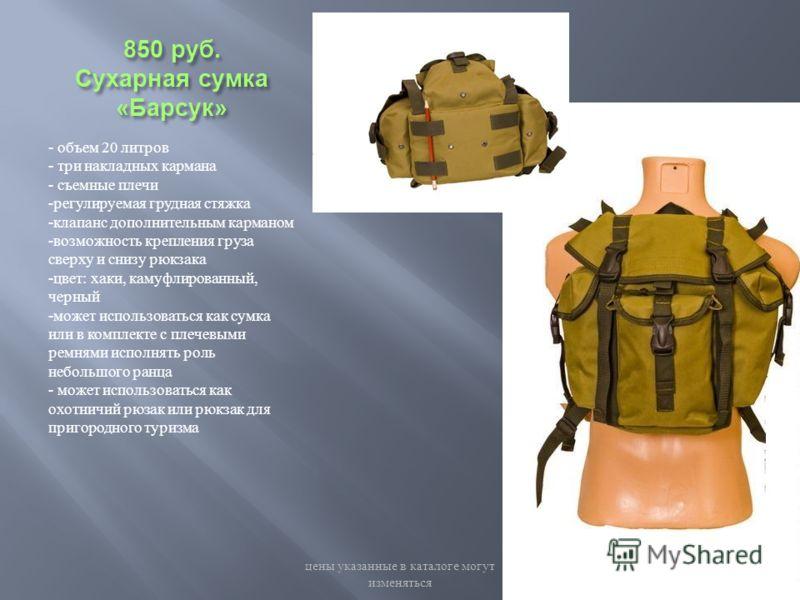 850 руб. Сухарная сумка « Барсук » - объем 20 литров - три накладных кармана - съемные плечи - регулируемая грудная стяжка - клапанс дополнительным карманом - возможность крепления груза сверху и снизу рюкзака - цвет : хаки, камуфлированный, черный -