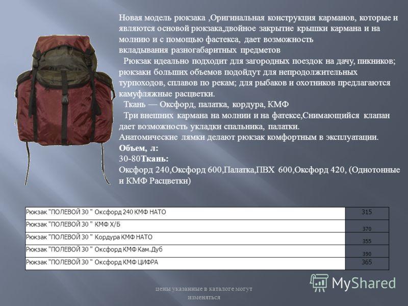 цены указанные в каталоге могут изменяться Рюкзак