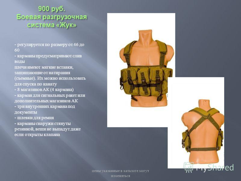 900 руб. Боевая разгрузочная система « Жук » - регулируется по размеру от 46 до 60 - карманы предусматривают слив воды плечи имеют мягкие вставки, защищающие от натирания ( съемные ). Их можно использовать для спуска по канату - 8 магазинов АК (4 кар