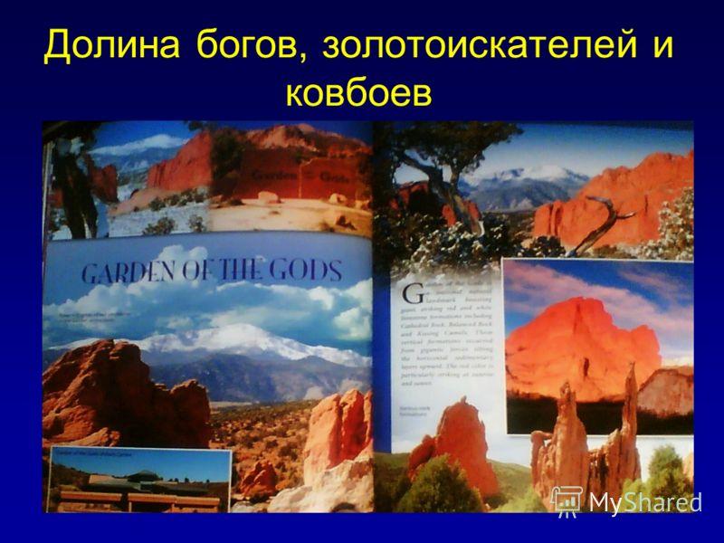 Долина богов, золотоискателей и ковбоев