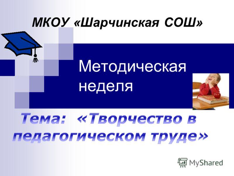 МКОУ «Шарчинская СОШ» Методическая неделя