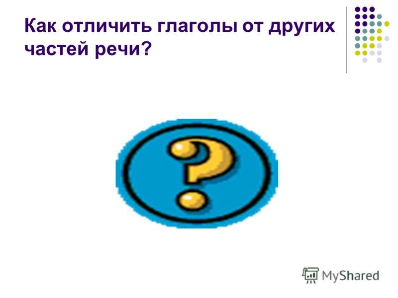 Глаголы Обозначают действия предметов Отвечают на вопросы Что делает? Что делал? Что сделает? Старославянские слова: «слово», «речь» Важны при построении предложений