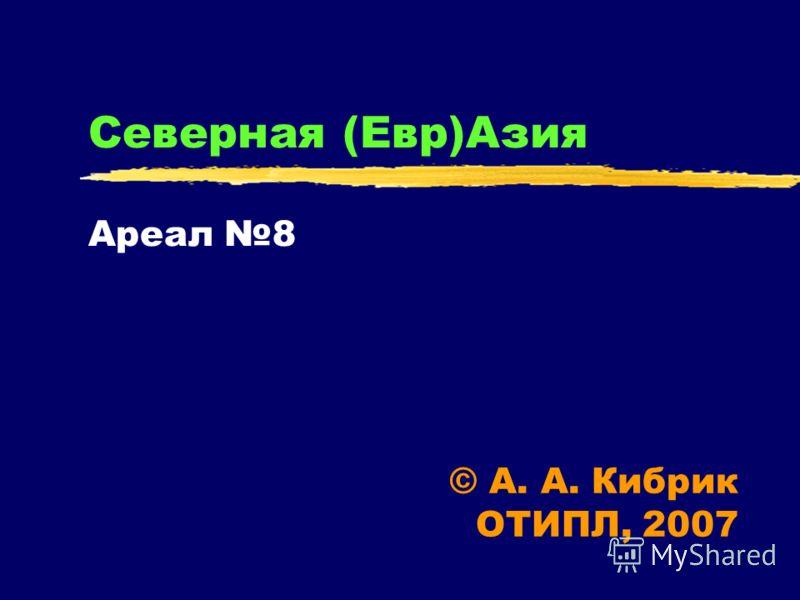 Северная (Евр)Азия Ареал 8 © А. А. Кибрик ОТИПЛ, 2007