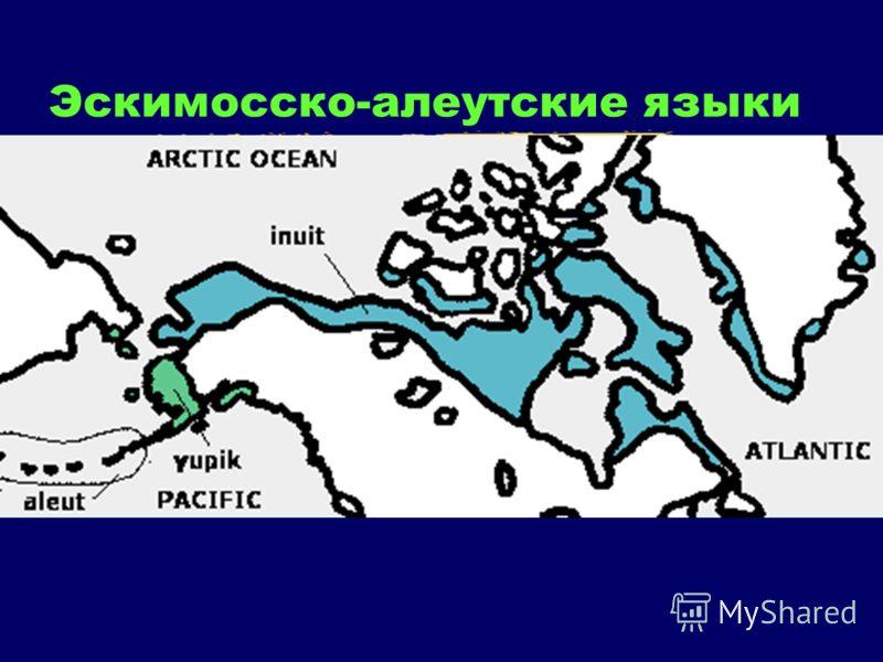 Эскимосско-алеутские языки