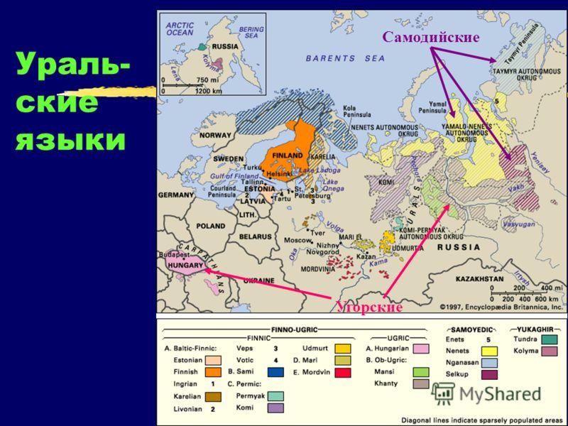 Ураль- ские языки Самодийские Угорские