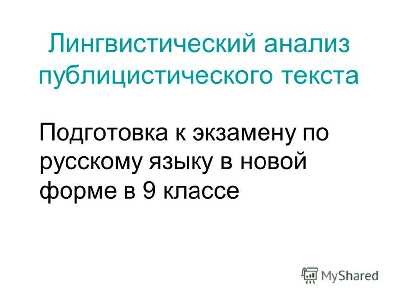 Лингвистический анализ публицистического текста Подготовка к экзамену по русскому языку в новой форме в 9 классе