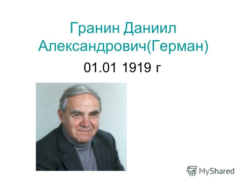 Гранин Даниил Александрович(Герман) 01.01 1919 г