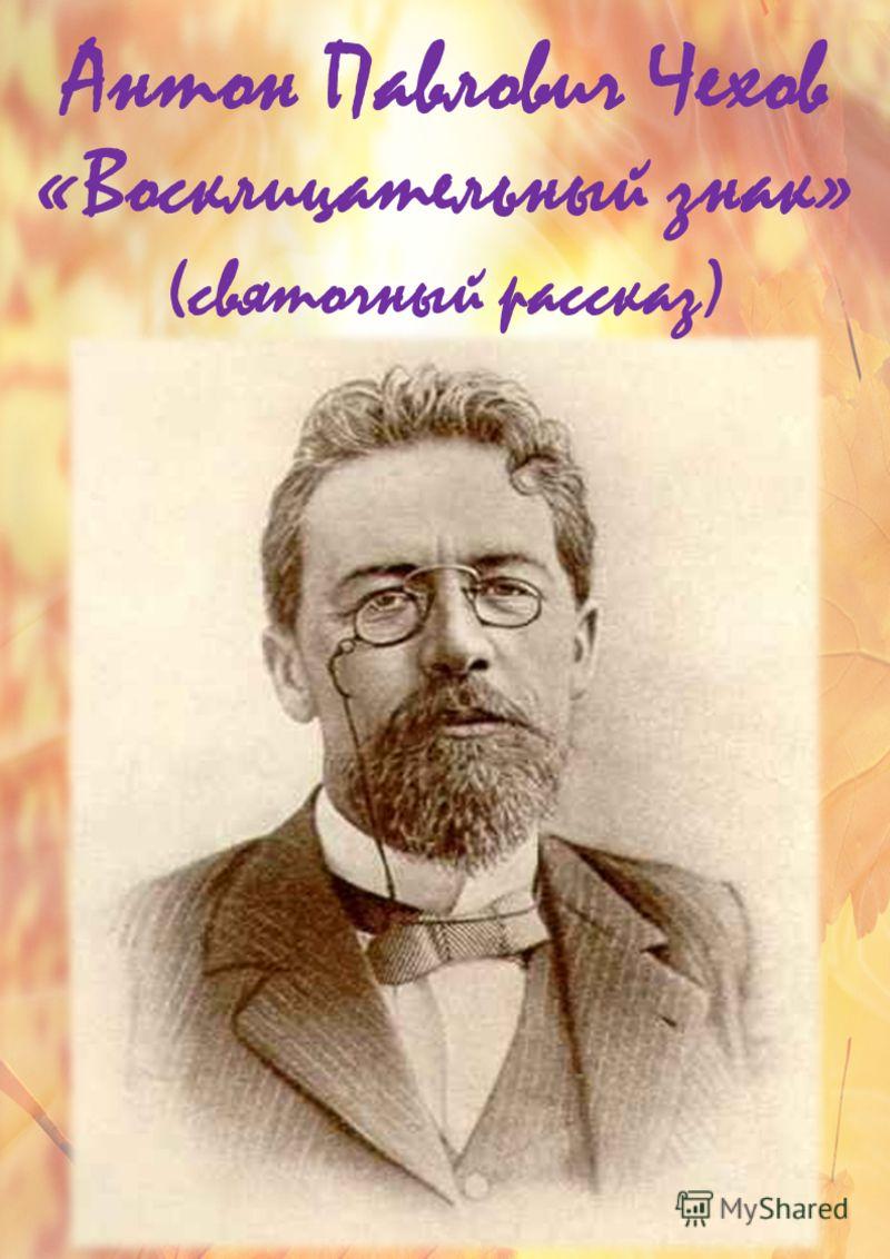 Антон Павлович Чехов « Восклицательный знак» (святочный рассказ)