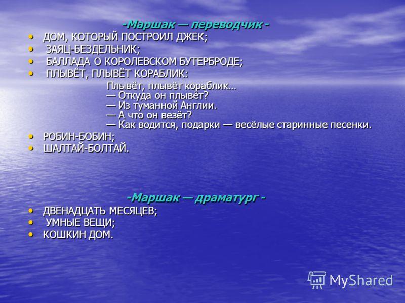 -Маршак переводчик - -Маршак переводчик - ДОМ, КОТОРЫЙ ПОСТРОИЛ ДЖЕК; ДОМ, КОТОРЫЙ ПОСТРОИЛ ДЖЕК; ЗАЯЦ-БЕЗДЕЛЬНИК; ЗАЯЦ-БЕЗДЕЛЬНИК; БАЛЛАДА О КОРОЛЕВСКОМ БУТЕРБРОДЕ; БАЛЛАДА О КОРОЛЕВСКОМ БУТЕРБРОДЕ; ПЛЫВЁТ, ПЛЫВЁТ КОРАБЛИК: ПЛЫВЁТ, ПЛЫВЁТ КОРАБЛИК: