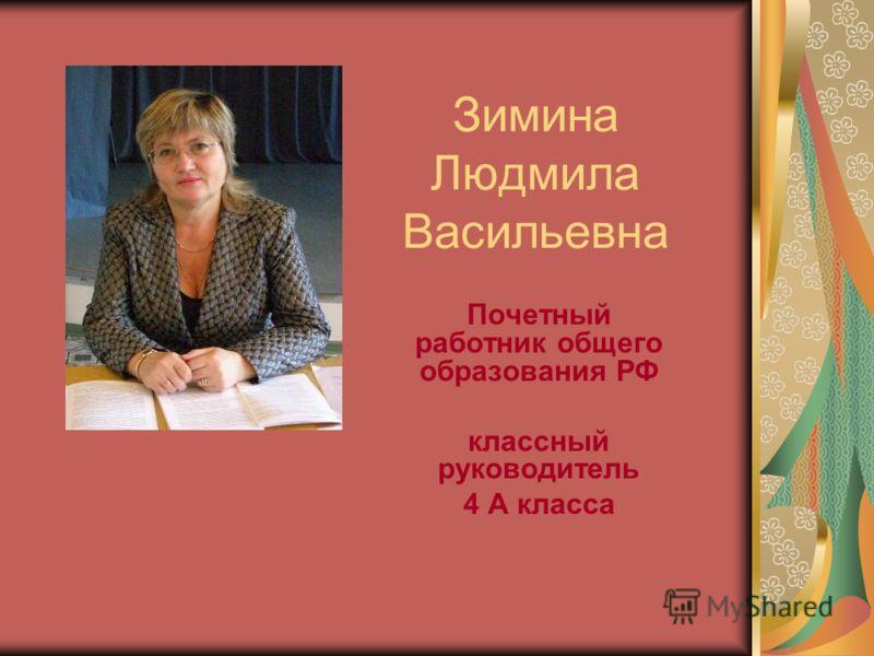 Зимина Людмила Васильевна Почетный работник общего образования РФ классный руководитель 4 А класса