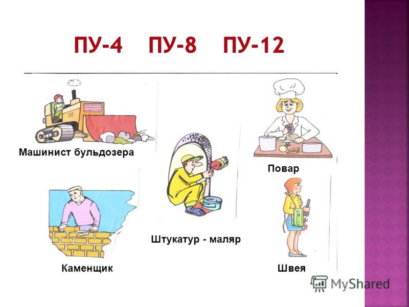 Машинист бульдозера Каменщик Повар Швея Штукатур - маляр