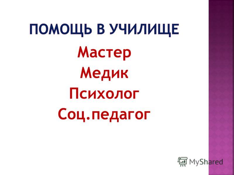 Мастер Медик Психолог Соц.педагог