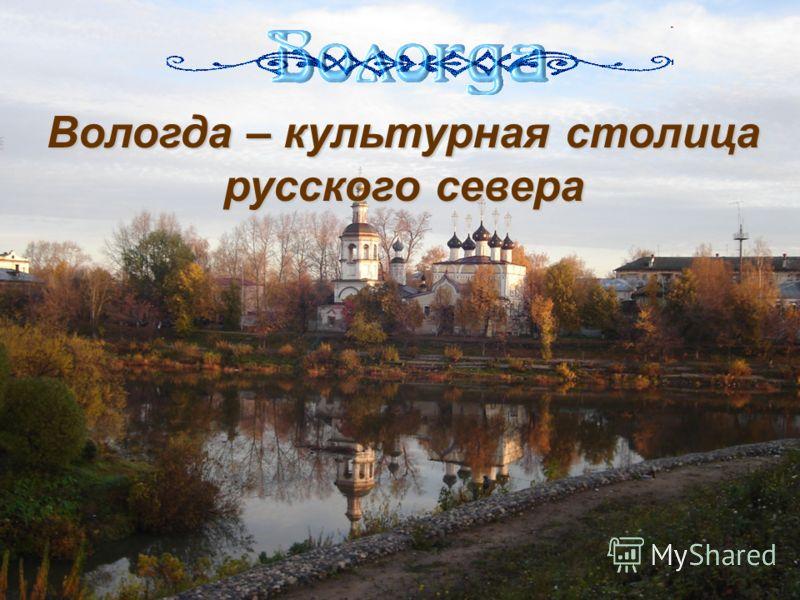 Вологда – культурная столица русского севера