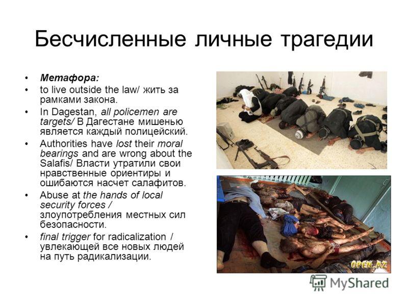Бесчисленные личные трагедии Метафора: to live outside the law/ жить за рамками закона. In Dagestan, all policemen are targets/ В Дагестане мишенью яв