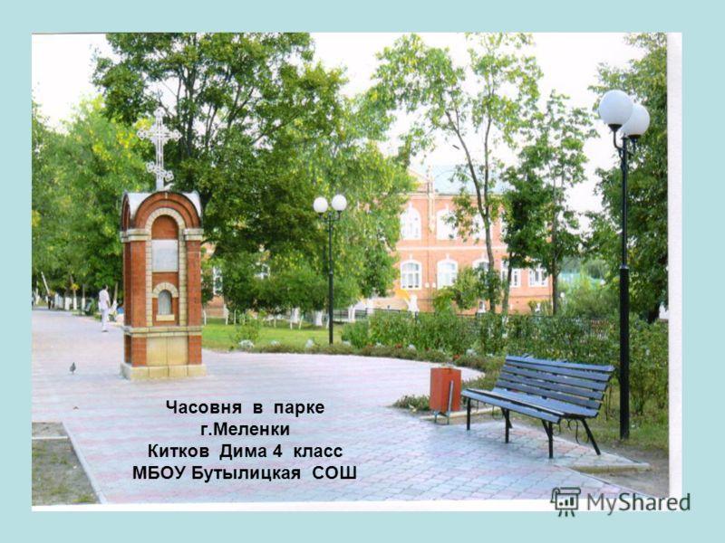 Часовня в парке г.Меленки Китков Дима 4 класс МБОУ Бутылицкая СОШ