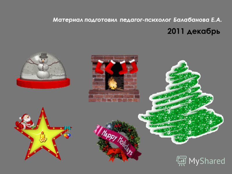 Материал подготовил педагог-психолог Балабанова Е.А. 2011 декабрь