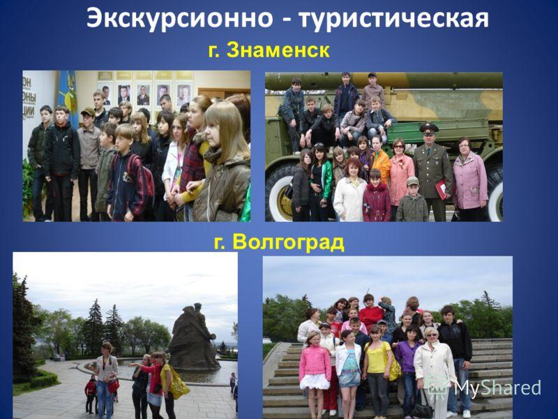 Экскурсионно - туристическая г. Волгоград г. Знаменск