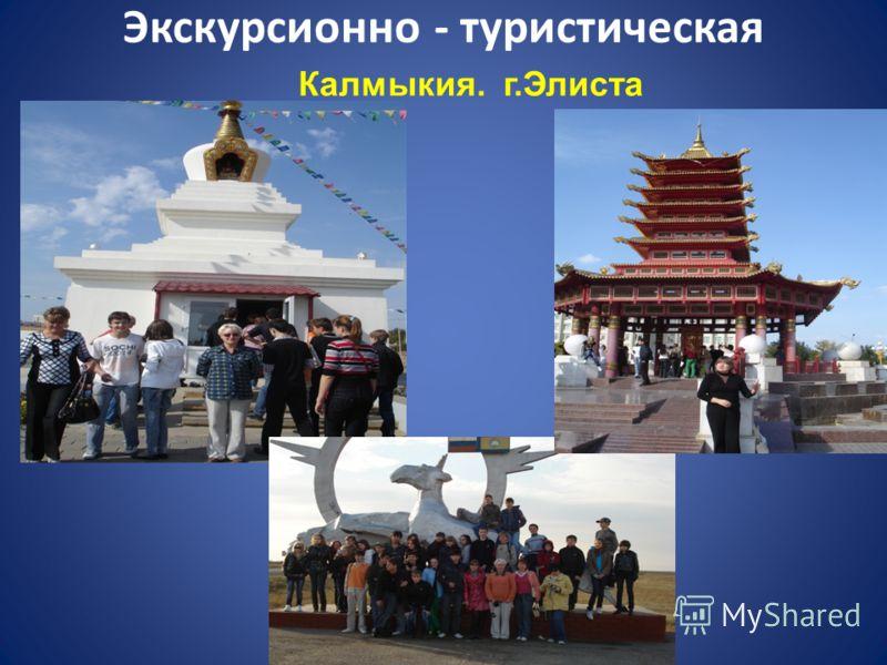Экскурсионно - туристическая Калмыкия. г.Элиста