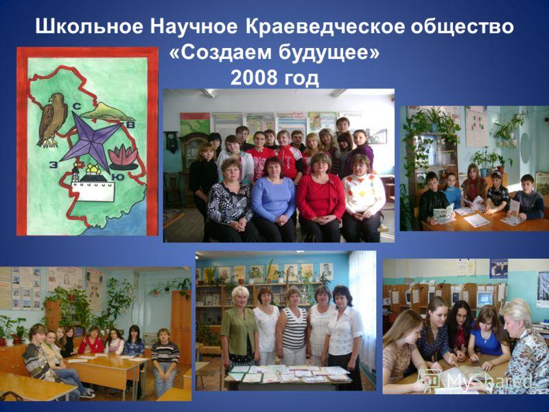 Школьное Научное Краеведческое общество «Создаем будущее» 2008 год
