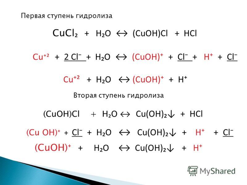 CuCl + HO (CuOH)Cl + HCl Cu ² + 2 Cl + HO (CuOH) + Cl + H + Cl Cu² + HO (CuOH) + H Первая ступень гидролиза Вторая ступень гидролиза (СuOH)Cl + H O Cu(OH) + HCl (Cu OH) + Cl + HO Cu(OH) + H + Cl (CuOH) + HO Cu(OH) + H