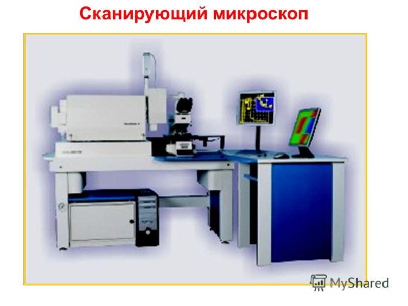 Сканирующий микроскоп