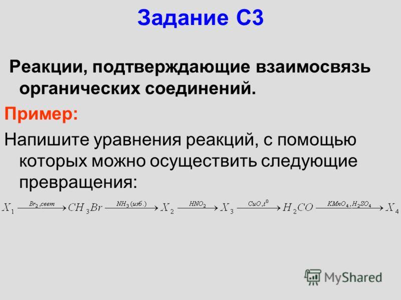 Задание С3 Реакции, подтверждающие взаимосвязь органических соединений. Пример: Напишите уравнения реакций, с помощью которых можно осуществить следующие превращения: