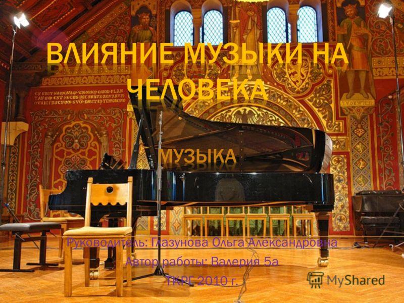 Руководитель: Глазунова Ольга Александровна Автор работы: Валерия 5а ТКРГ 2010 г.