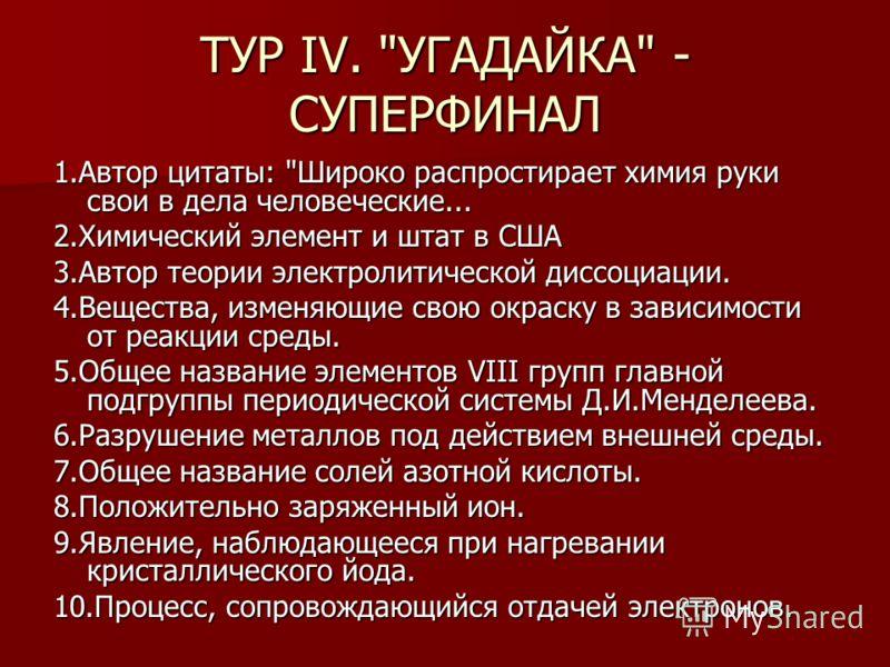 ТУР IV.
