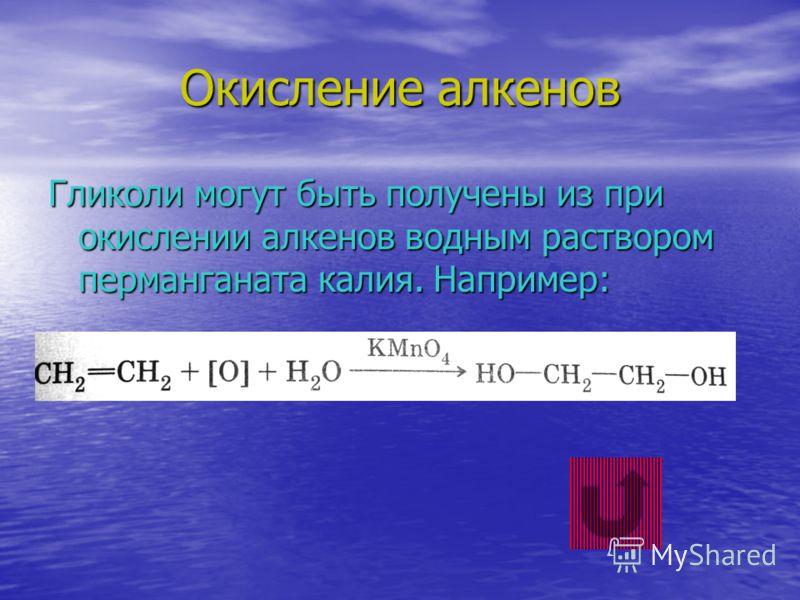 Окисление алкенов Гликоли могут быть получены из при окислении алкенов водным раствором перманганата калия. Например:
