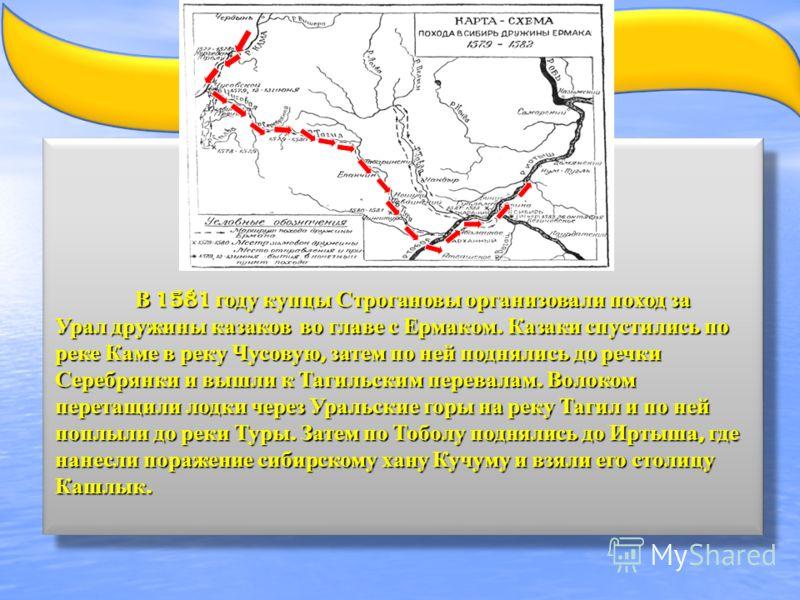 В 1581 году купцы Строгановы организовали поход за Урал дружины казаков во главе с Ермаком. Казаки спустились по реке Каме в реку Чусовую, затем по ней поднялись до речки Серебрянки и вышли к Тагильским перевалам. Волоком перетащили лодки через Ураль