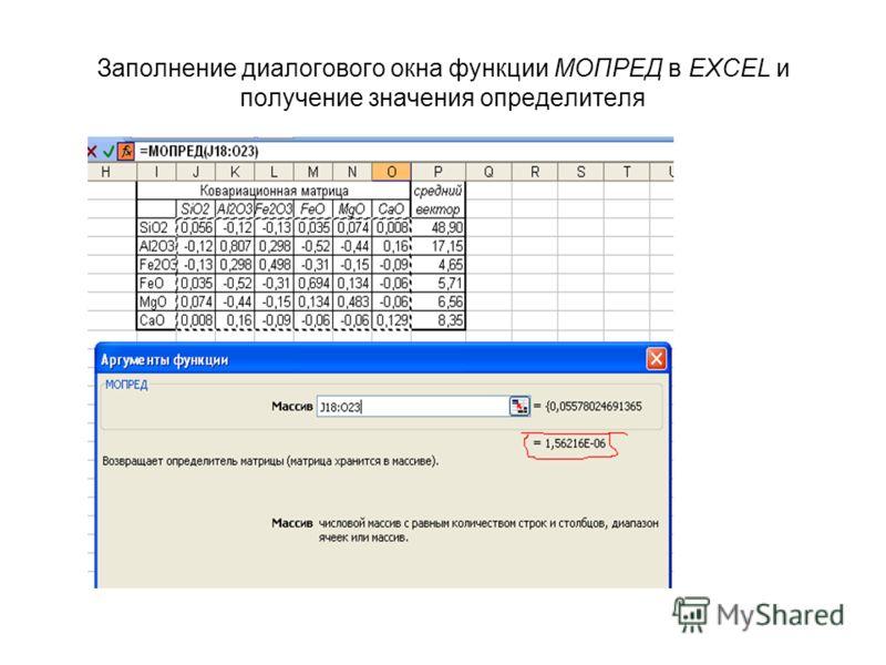 Заполнение диалогового окна функции МОПРЕД в EXCEL и получение значения определителя