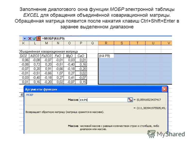 Заполнение диалогового окна функции МОБР электронной таблицы EXCEL для обращения объединённой ковариационной матрицы. Обращённая матрица появится после нажатия клавиш Ctrl+Shift+Enter в заранее выделенном диапазоне
