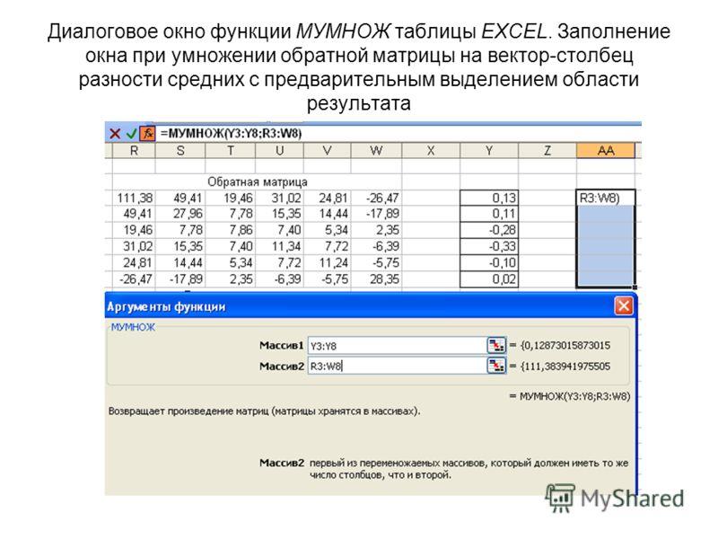 Диалоговое окно функции МУМНОЖ таблицы EXCEL. Заполнение окна при умножении обратной матрицы на вектор-столбец разности средних с предварительным выделением области результата