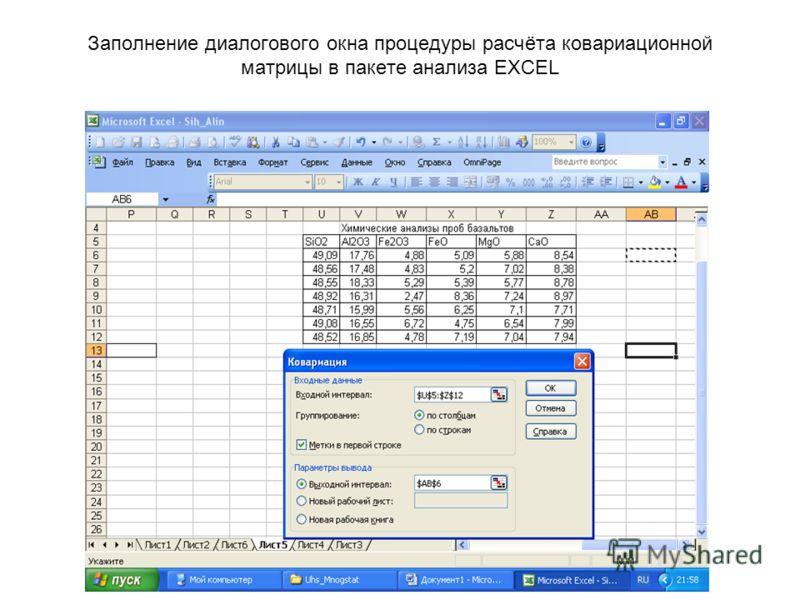 Заполнение диалогового окна процедуры расчёта ковариационной матрицы в пакете анализа EXCEL