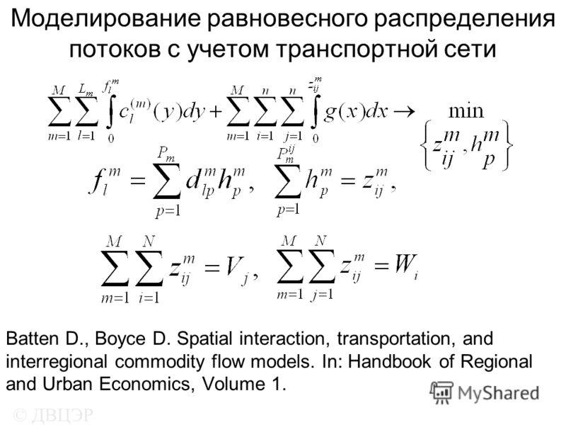 Моделирование равновесного распределения потоков с учетом транспортной сети © ДВЦЭР Batten D., Boyce D. Spatial interaction, transportation, and interregional commodity flow models. In: Handbook of Regional and Urban Economics, Volume 1.