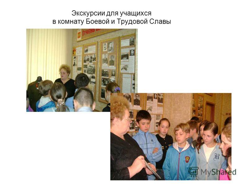 Экскурсии для учащихся в комнату Боевой и Трудовой Славы