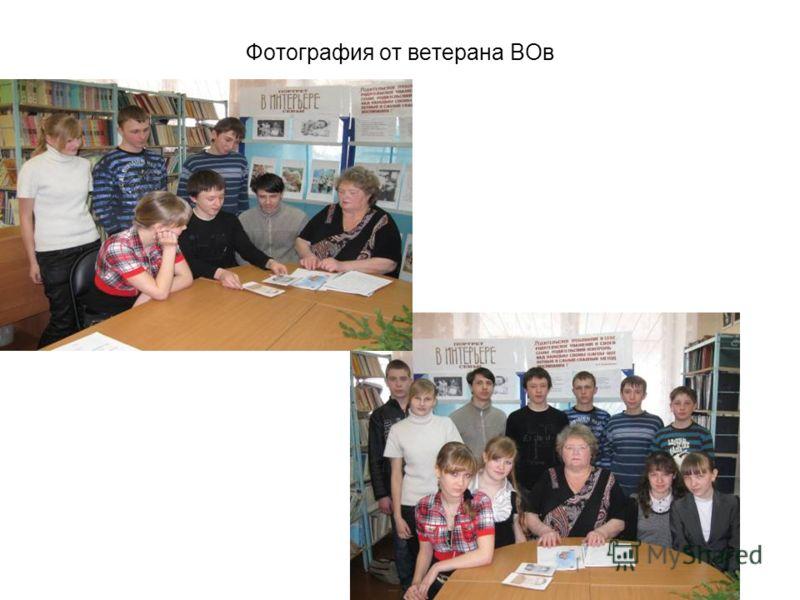 Фотография от ветерана ВОв
