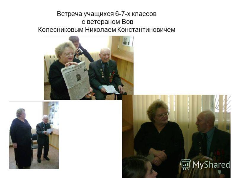 Встреча учащихся 6-7-х классов с ветераном Вов Колесниковым Николаем Константиновичем