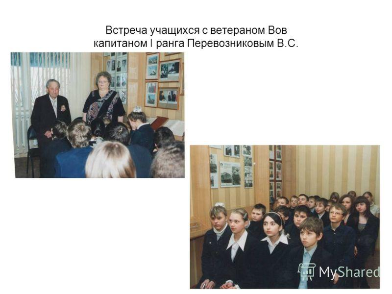 Встреча учащихся с ветераном Вов капитаном I ранга Перевозниковым В.С.