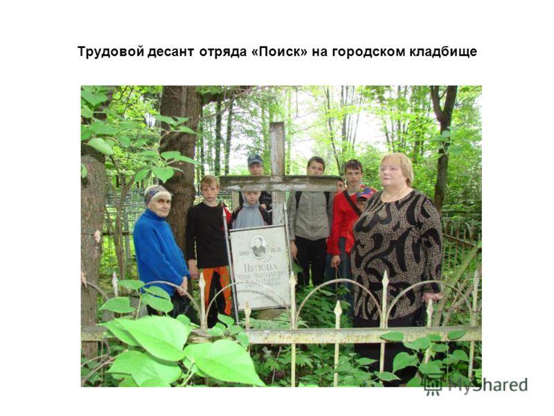 Трудовой десант отряда «Поиск» на городском кладбище