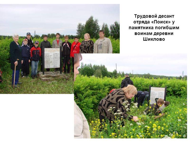 Трудовой десант отряда «Поиск» у памятника погибшим воинам деревни Шиклово