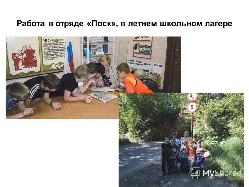 Работа в отряде «Поск», в летнем школьном лагере