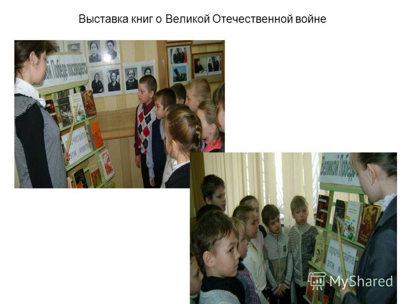 Выставка книг о Великой Отечественной войне