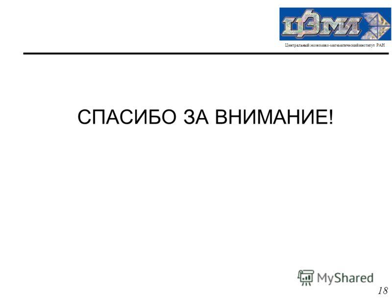 Центральный экономико-математический институт РАН 18 СПАСИБО ЗА ВНИМАНИЕ!