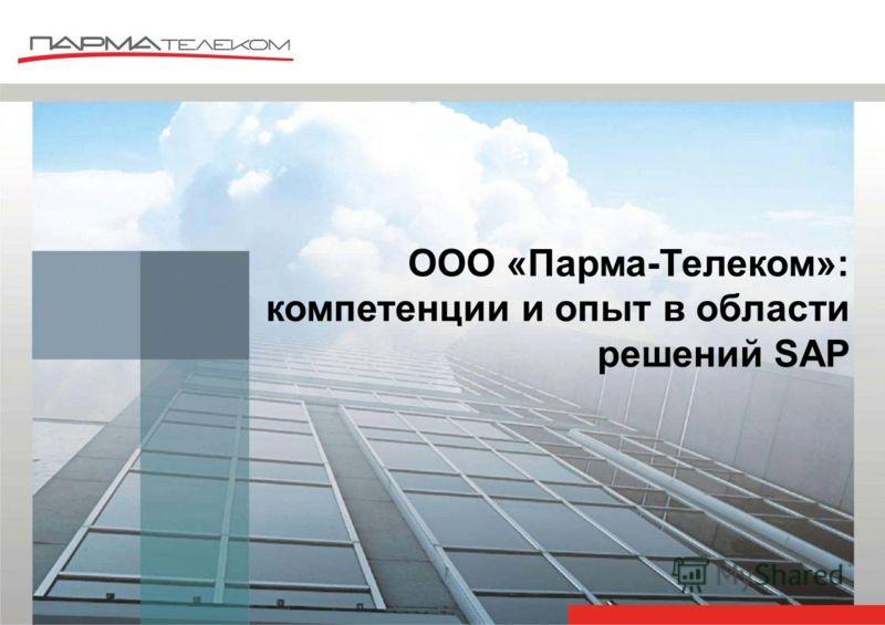 ООО «Парма-Телеком»: компетенции и опыт в области решений SAP