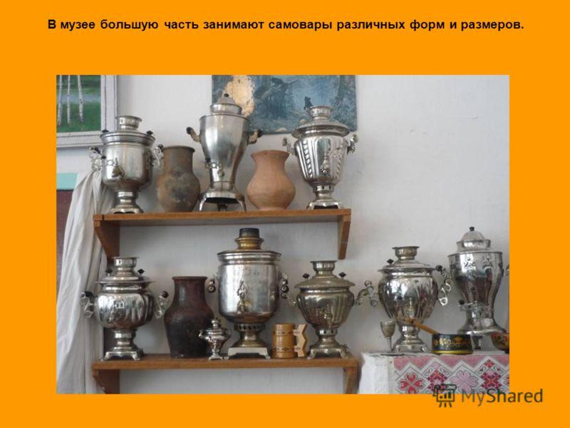 В музее большую часть занимают самовары различных форм и размеров.
